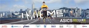 ASICS港島10公里賽2017