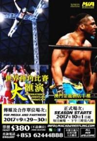 世界摔角比賽大匯演