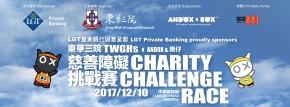 LGT皇家銀行誠意呈獻: 東華三院慈善障礙挑戰賽