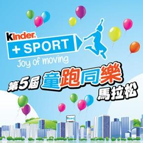 Kinder + Sport 童跑同樂馬拉松 2018