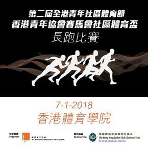 第二屆全港青年社區體育節 長跑比賽