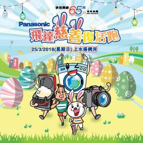 Panasonic飛達慈善復活跑2018