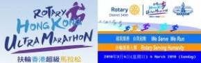 扶輪香港超級馬拉松2018