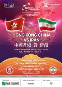 台維斯盃亞洲區/大洋洲區第二組別首回合賽事 – 香港 對 伊朗