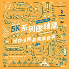 恒傑保險慈善黄昏賽2018