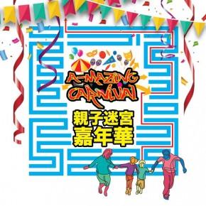 A-Mazing Carnival 親子迷宮嘉年華