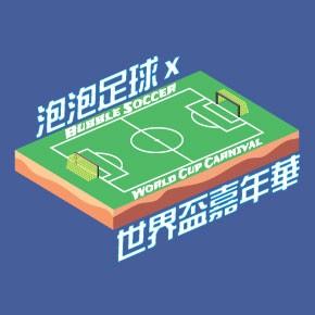 泡泡足球 x 世界盃嘉年華