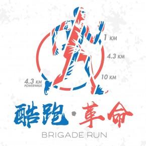 Brigade Run 酷跑.革命
