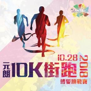 元朗區體育節2018-元朗10K街跑博愛挑戰賽