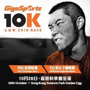GigaSports 10公里賽 2018