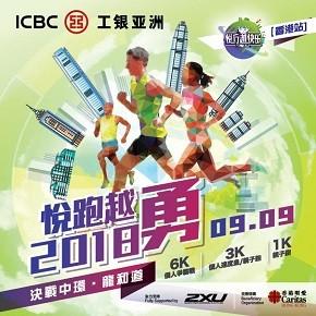 ICBC悦行越快樂「香港站」- 悦跑越勇2018