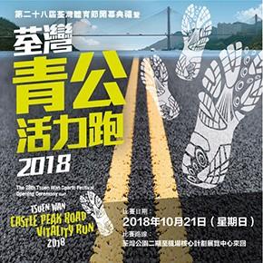荃灣青公活力跑2018