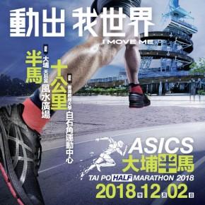 ASICS 大埔半馬 2018