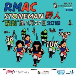"RMAC Stoneman野人""躍動""跑"