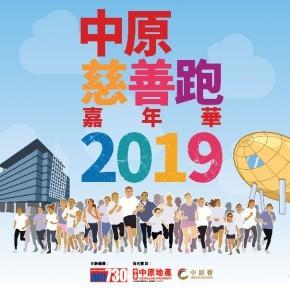 中原慈善跑嘉年華2019