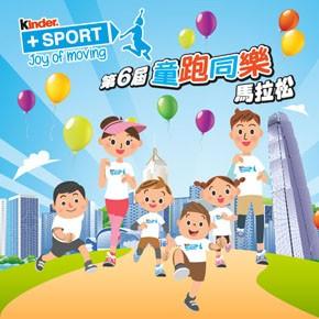 Kinder + Sport 童跑同樂馬拉松 2019