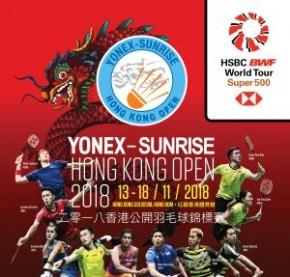 YONEX-SUNRISE 香港公開羽毛球錦標賽2018
