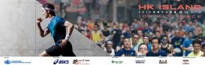 港島10公里賽2018