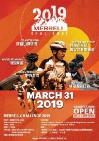 第四屆Merrell Challenge越野挑戰賽