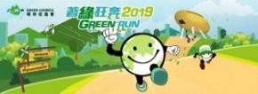 著綠狂奔 2019