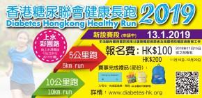 香港糖尿聯會健康長跑 2019