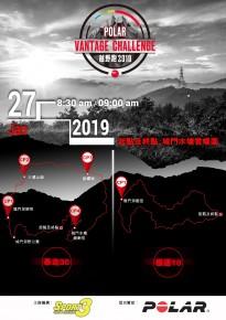 POLAR VANTAGE CHALLENGE 越野跑2019
