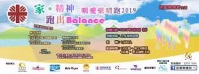 明愛樂晴跑2019