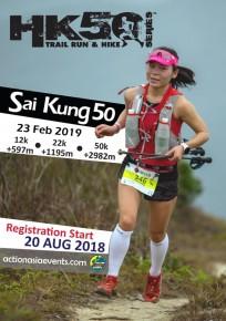 西貢 50 – 香港50系列賽