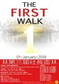 香港競走社-第四届社長盃