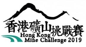 香港礦山挑戰賽