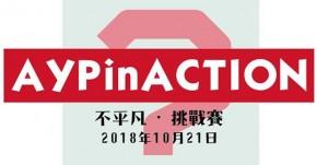 AYP in ACTION 不平凡.挑戰賽