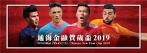 通海金融賀歲盃2019