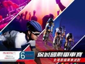 保誠國際單車賽
