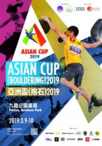 亞洲盃(抱石)2019