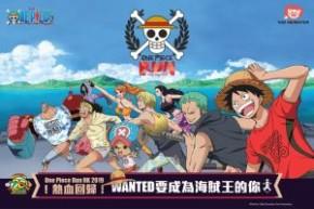 One Piece Run 2019 香港站