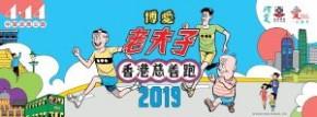 博愛 x 老夫子香港慈善跑 2019