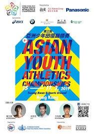 Panasonic 第三屆亞洲少年田徑錦標賽