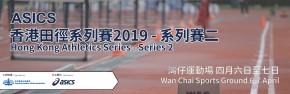 香港田徑系列賽2019 - 系列賽二