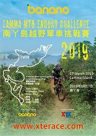 南丫島越野單車挑戰賽 2019