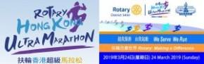 扶輪香港超級馬拉松2019