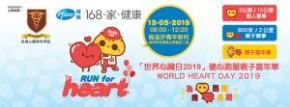 「世界心臟日2019」健心跑