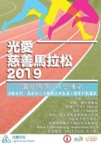 光愛慈善馬拉松2019