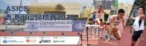 ASICS香港田徑錦標賽2019