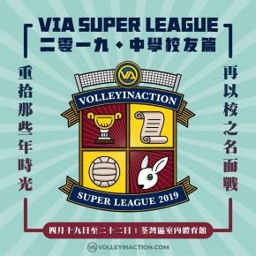 「VIA Super League 2019 – 中學校友篇」
