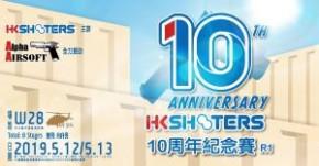 HKSHOOTERS 10周年紀念賽 Round 1