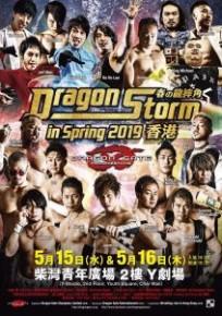 春の龍摔角