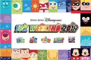 「香港迪士尼樂園 10K Weekend 2019」