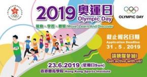 2019奧運日