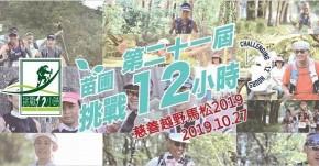 苗圃挑戰12小時慈善越野馬拉松2019