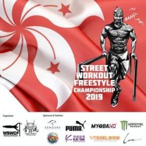 2019 香港街頭健身Freestyle錦標賽